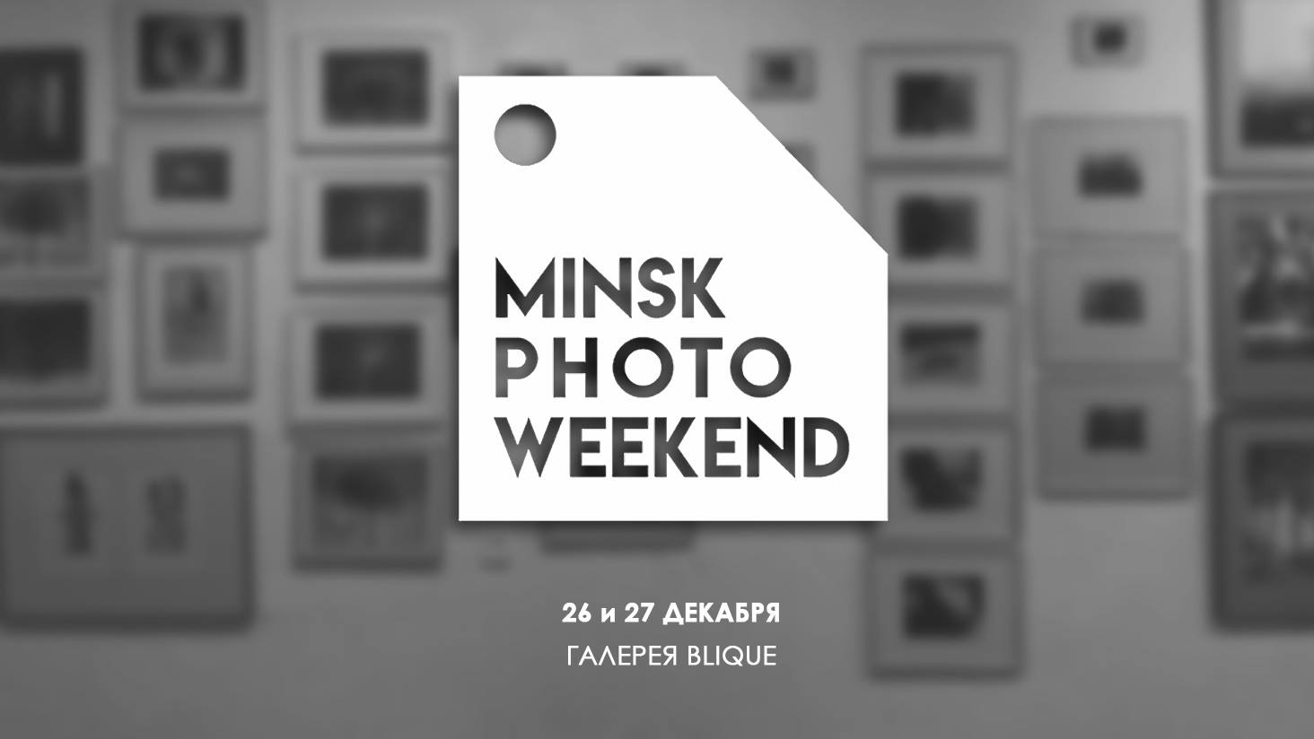 minsk photo weekend preview afisha